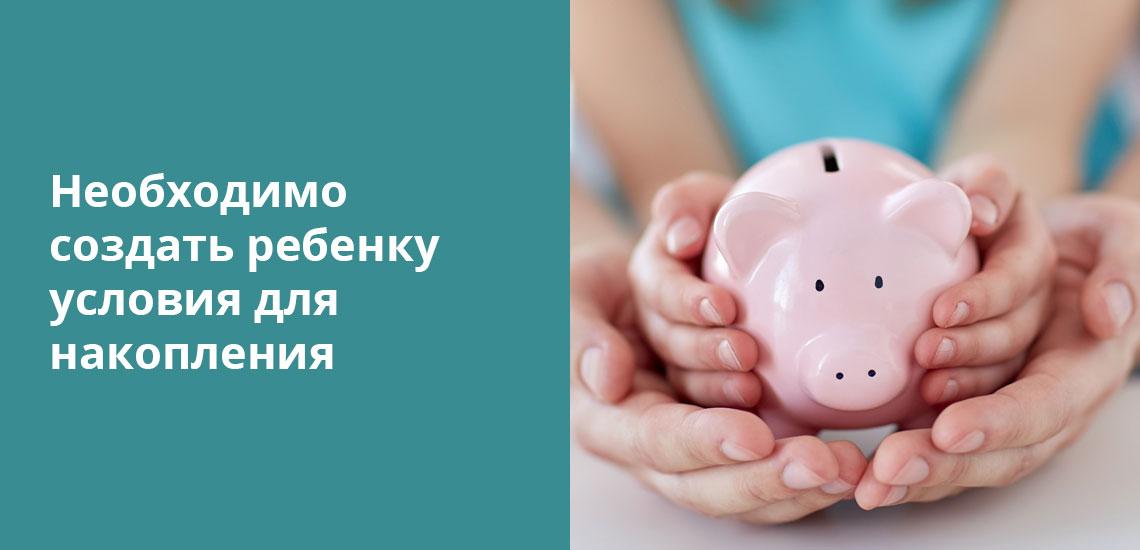 Чтобы научить ребенка копить деньги, стоит начать откладывать на покупку желанной вещи