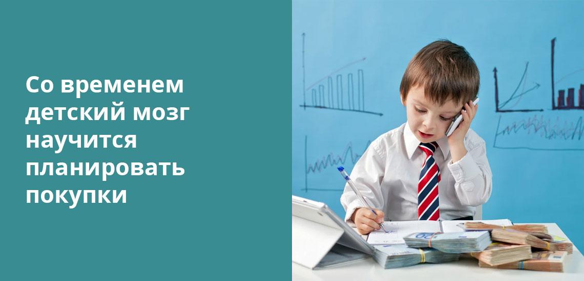 Малышам для того чтобы научить их копить деньги стоит ставить цели в краткосрочном периоде