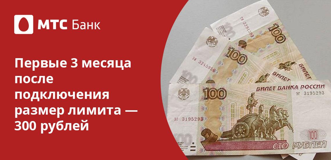 Уйти в минус клиенты МТС могут на сумму вплоть до 800 рублей