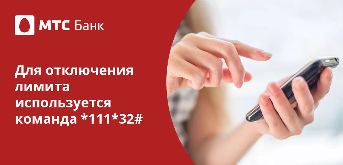Подключение кредитного лимита от МТС проводится в приложении Мой МТС