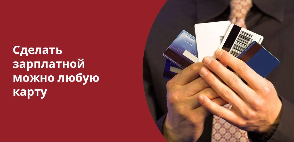 Перевести зарплату в другой банк клиент может в любой момент