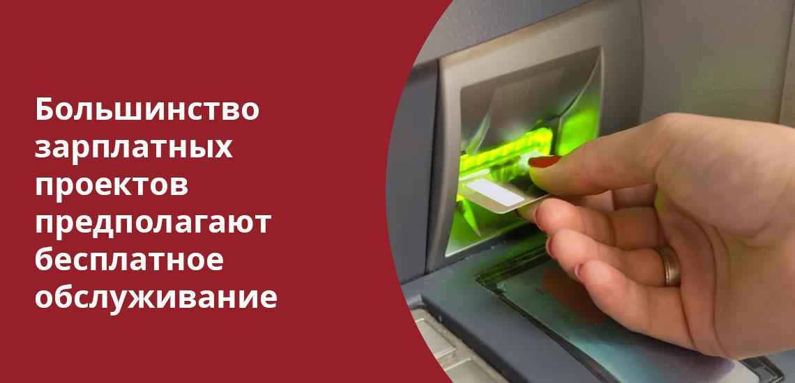 Чтобы перевести зарплату в другой банк надо написать заявление по установленному образцу