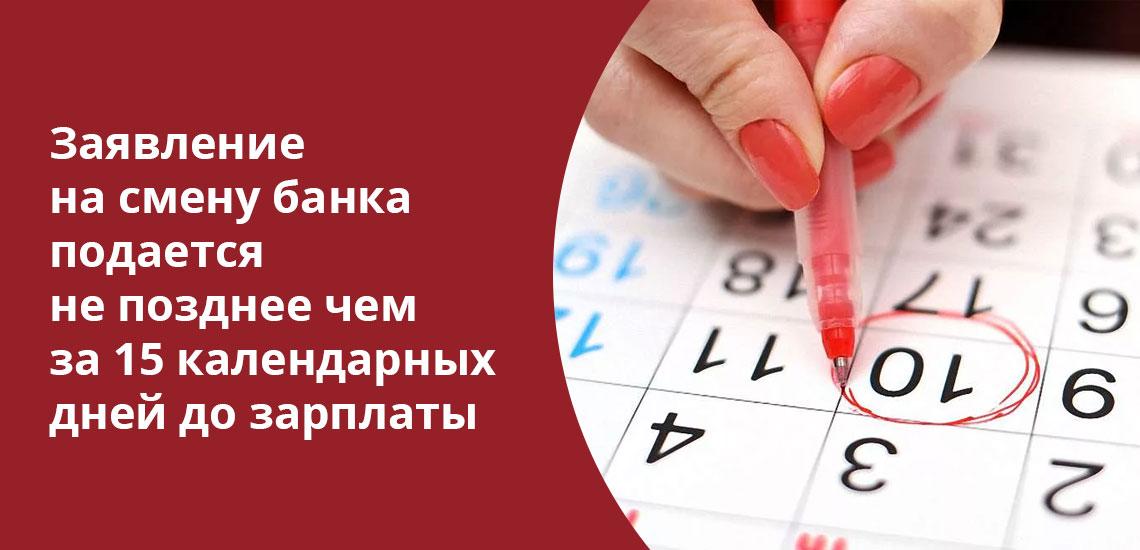 Чтобы деньги после перевода зарплаты в другой банк пришли вовремя, заявление надо подать заранее