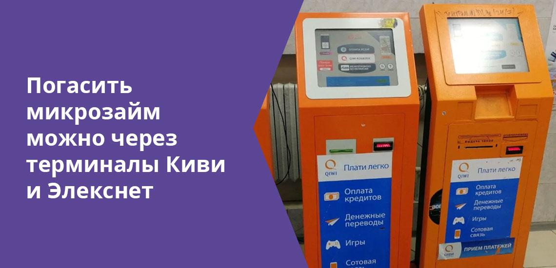 Через любой пункт обслуживания системы денежных переводов Контакт можно правильно погасить микрозайм