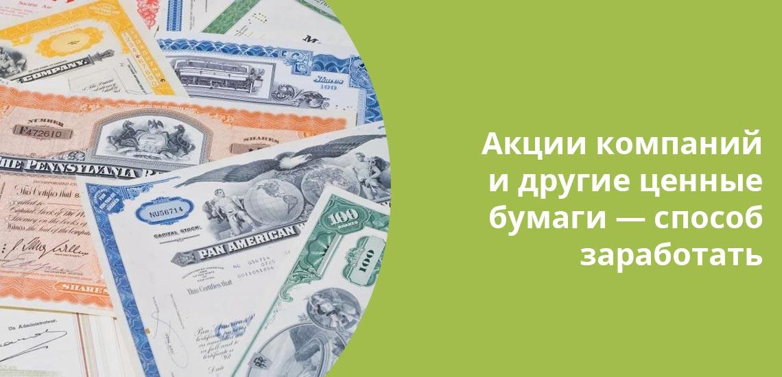 Чтобы не рисковать в процессе приумножения денег, стоит распределять финансы на несколько источников дохода