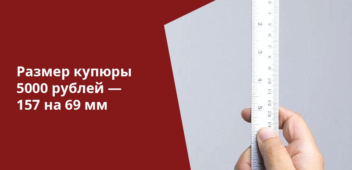 С учетом того, что поддельная купюра - финансовые потери, надо знать, как проверить на подлинность купюру 5000 рублей