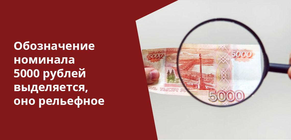 Зная, какие оптические элементы есть у оригинальной купюры, можно легко проверить на подлинность купюру в 5000 рублей