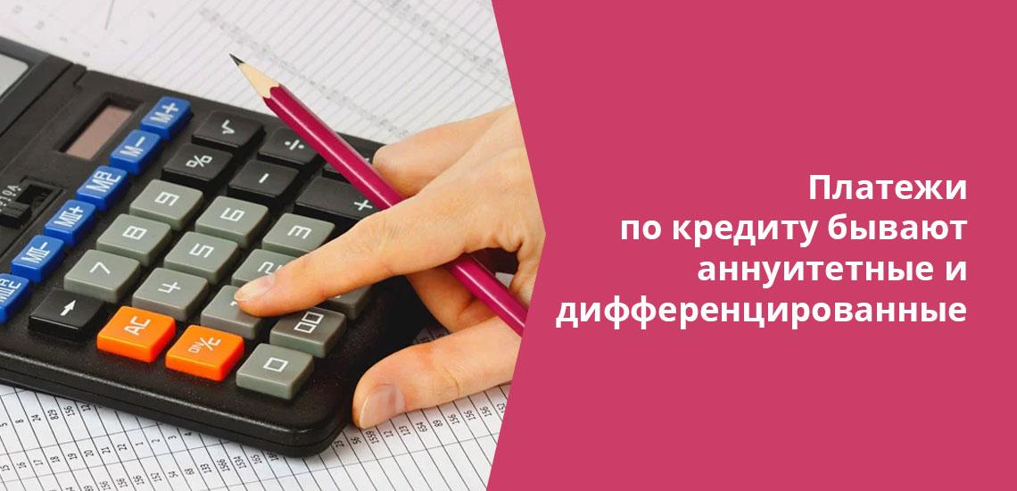 Когда рассчитывается кредит, во внимание берутся: его сумма, длительность, вид погашения