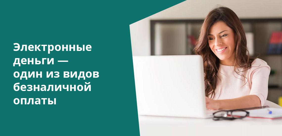 Яндекс.Деньги, PayPal, Вебмани, Киви - все это способы безналичной оплаты