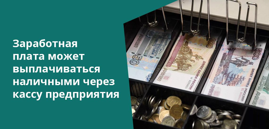 Работающие граждане могут выбирать, каким способом им должны выплачивать заработную плату