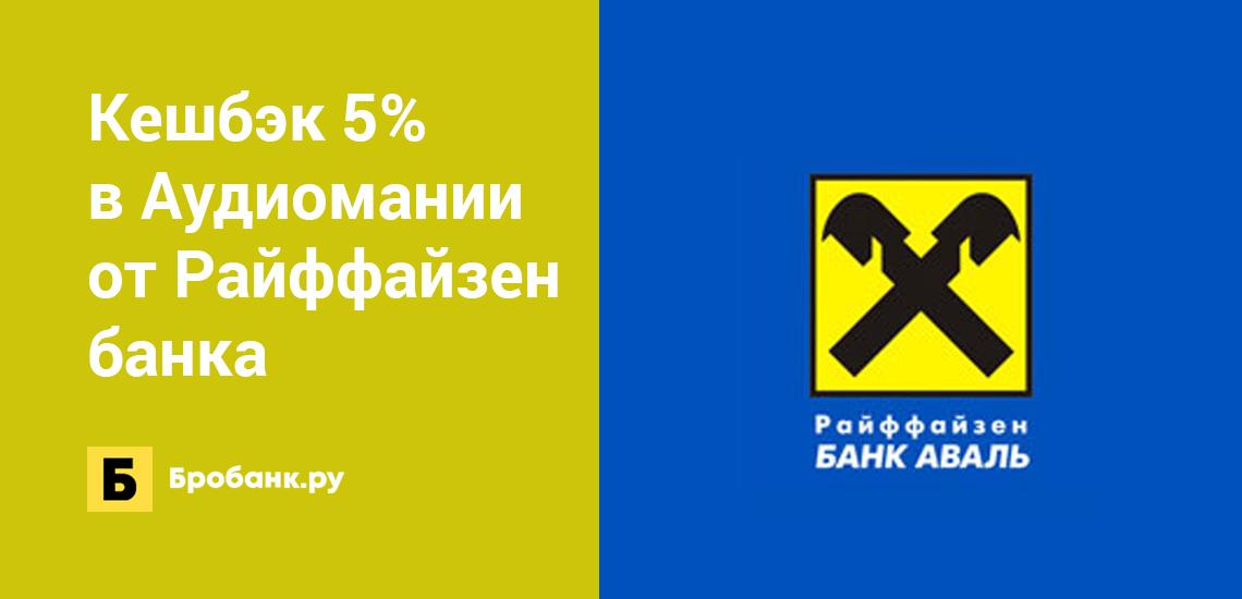 Кешбэк 5% в Аудиомании от Райффайзенбанка