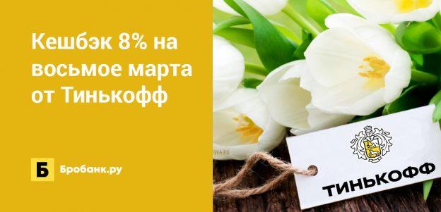 Кешбэк 8% на восьмое марта от Тинькофф