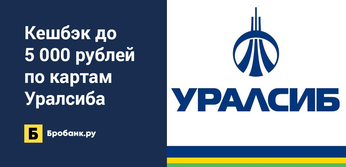 Кешбэк до 5 000 рублей по картам Уралсиба
