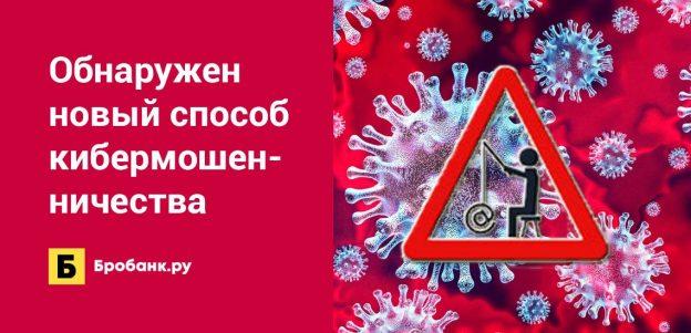 Эксперты предупреждают о начале «киберкоронавируса»