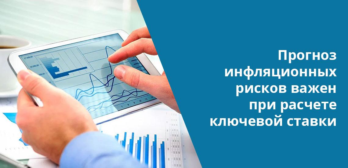 Активность физических и юридических лиц в экономике страны обязательно учитывается при расчете ключевой ставки ЦБ РФ