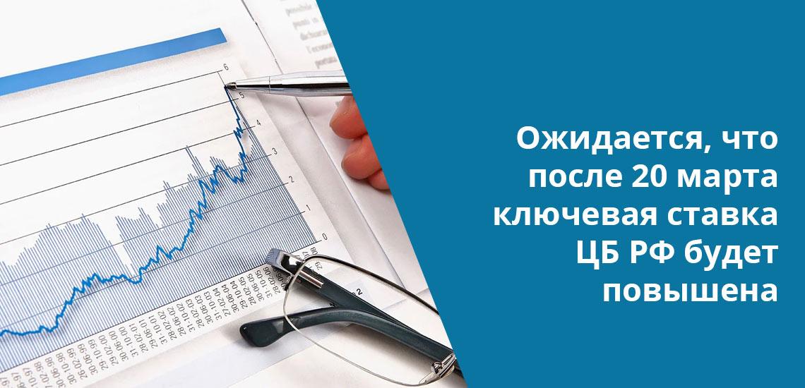 Ситуация в мире привела к тому, что в марте 2020 ключевая ставка ЦБ РФ может вырасти вместо прогнозируемого снижения