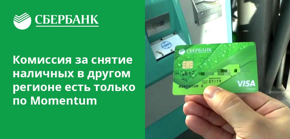 Независимо от того, в каком регионе снимаются деньги с кредитки Сбербанка, клиент платит комиссию