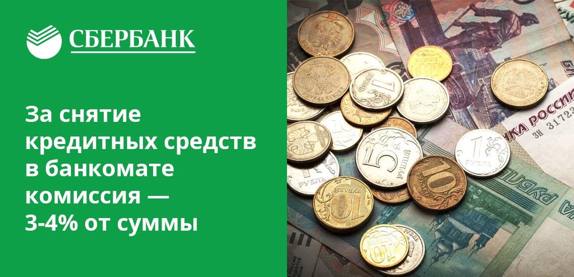 Если деньги снимаются за пределами домашнего региона карты Сбербанка, лимит на снятие не меняется