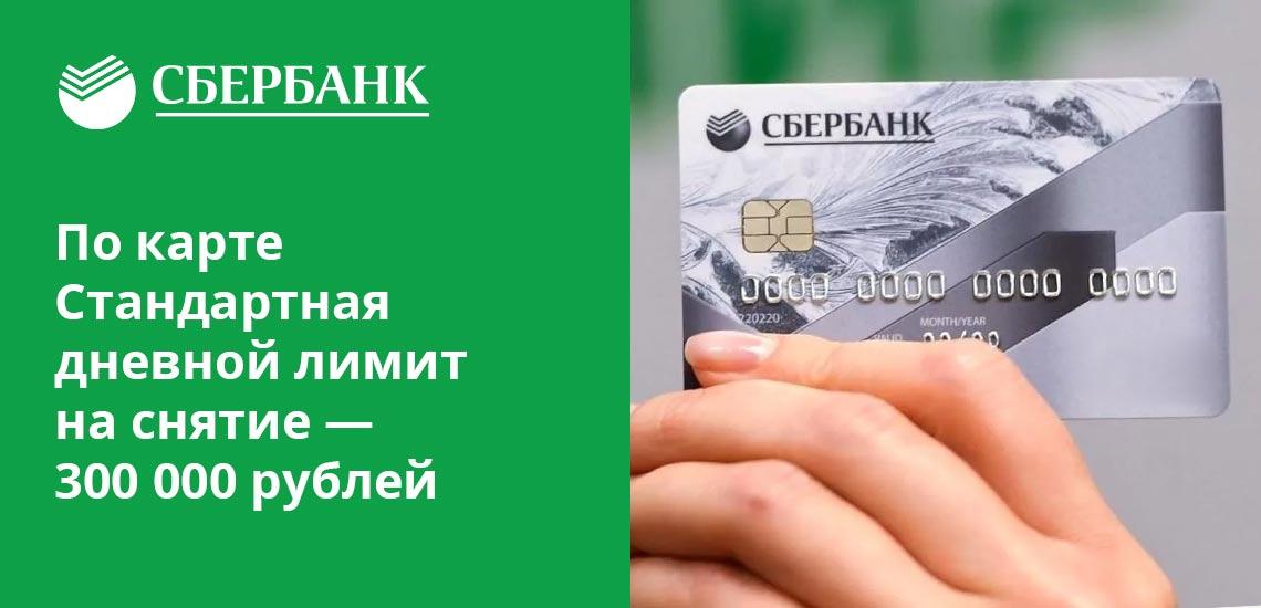 С Пенсионной карты Сбербанка можно снять не более 100 000 рублей в день, независимо от региона, в котором произведена операция