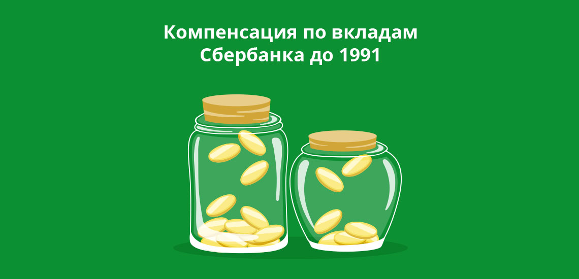 Компенсация по вкладам Сбербанка до 1991
