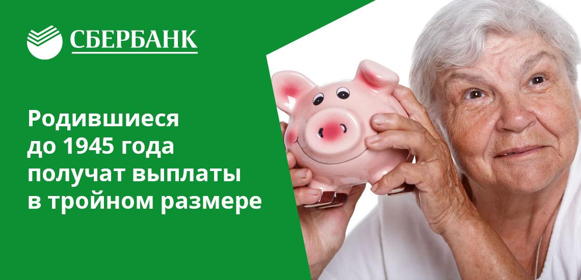 Компенсацию по вкладам Сбербанка могут получить наследники