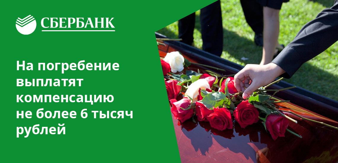 За получением компенсации на погребение вкладчика Сбербанка нужно обратиться не позднее, чем через 6 месяцев после смерти