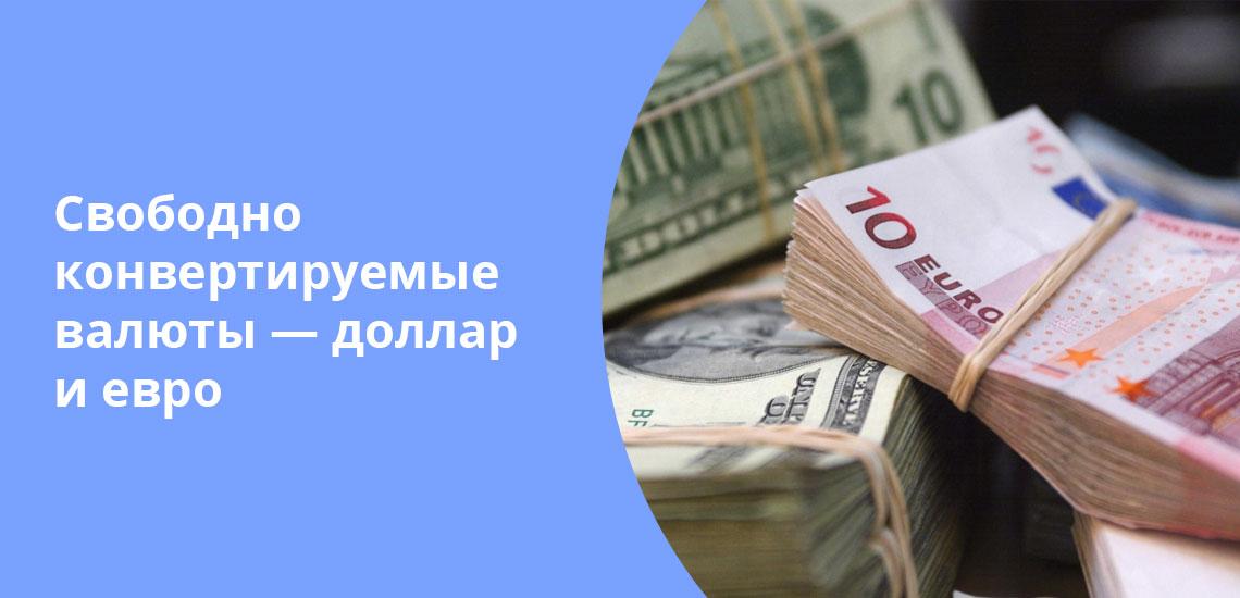 Существуют валюты, которые конвертируются ограниченно