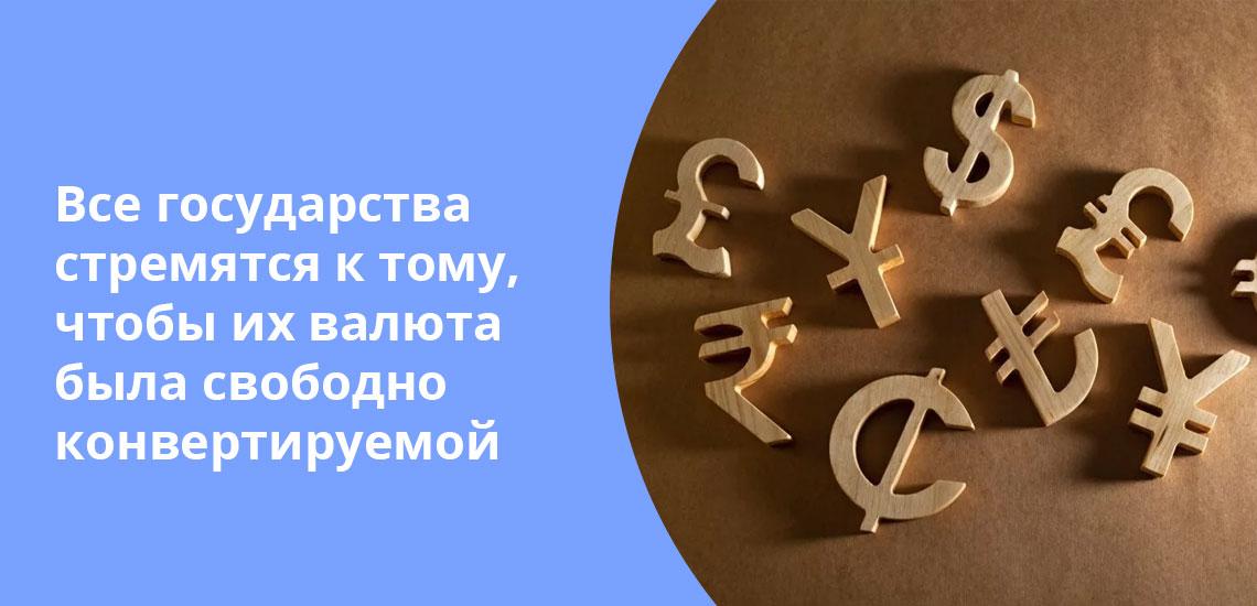 Как правило, государства, валюта которых свободно конвертируется, экономически успешны