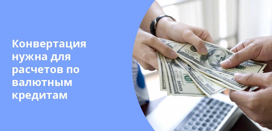 Конвертация валют нужна для личных нужд, сбережения или расчетов