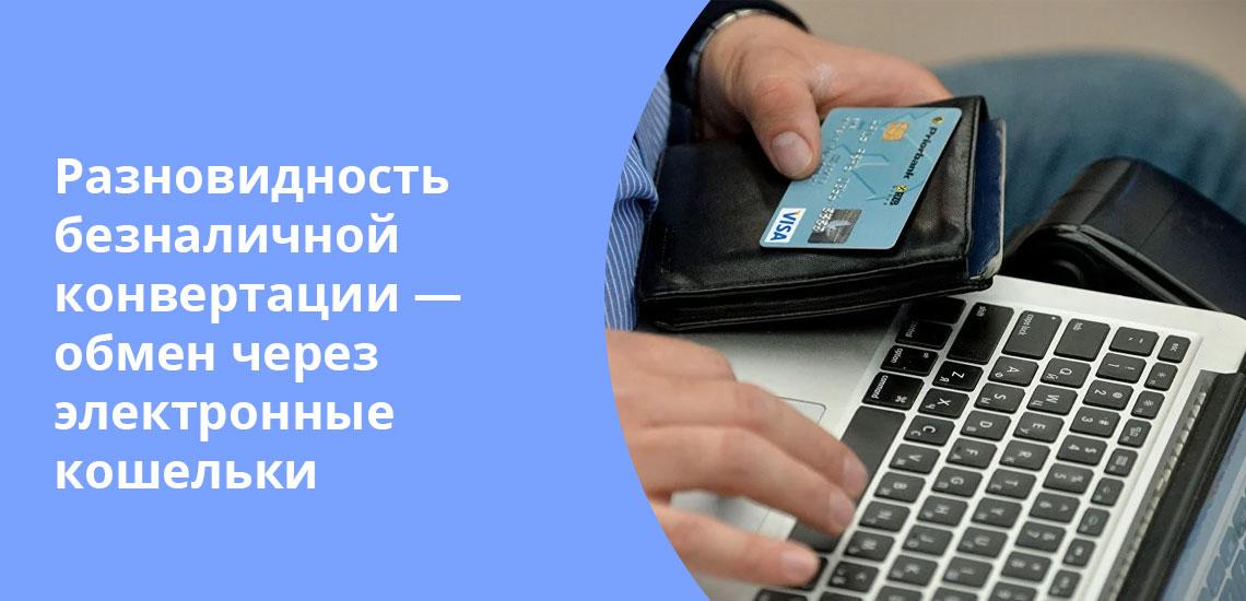 Конвертацию валют можно провести при помощи электронных кошельков