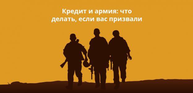 Кредит и армия: что делать, если вас призвали