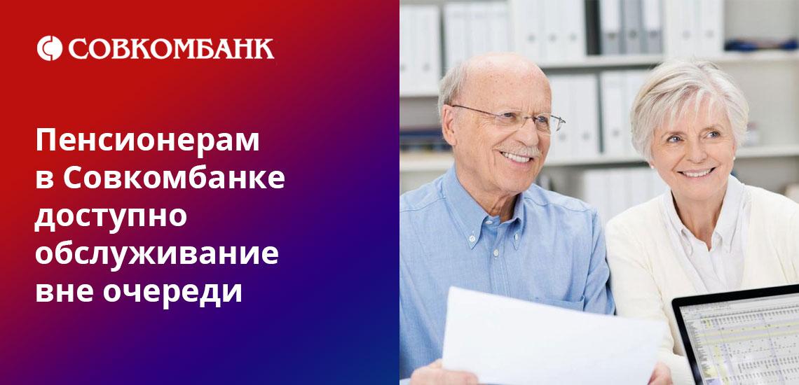 Программа Пенсионный Плюс - наиболее выгодное предложение от Совкомбанка для пенсионеров