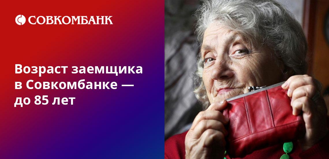 Если у пенсионера нет номера телефона - в Совкомбанке не оформят кредит