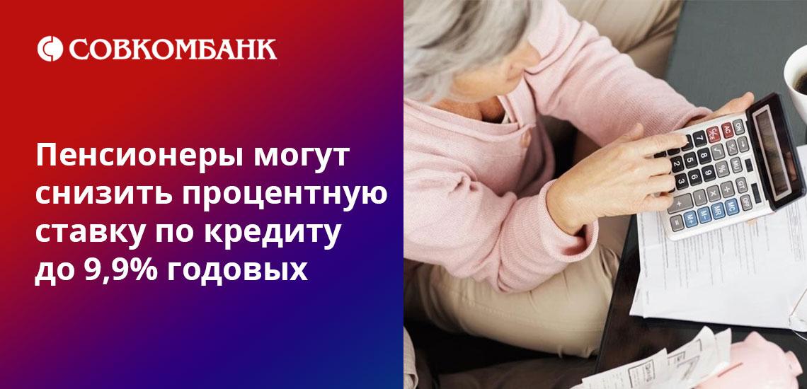Подключение финансовой защиты - обязательное условие для снижения ставок по кредиту для пенсионеров в Совкомбанке
