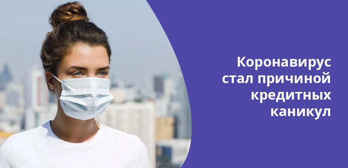 На кредитные каникулы из-за коронавируса могут рассчитывать и те, кто заболел им, и те, кто лишился работы