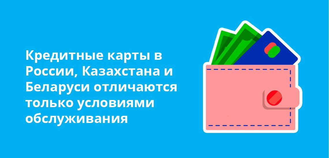 Кредитные карты России, Казахстана и Беларуси отличаются только условиями обслуживания