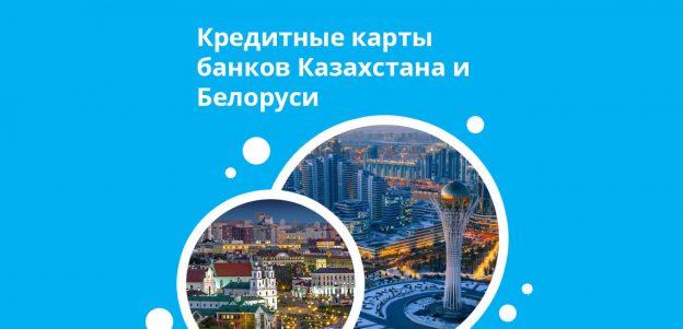 Кредитные карты банков Казахстана и Белоруси