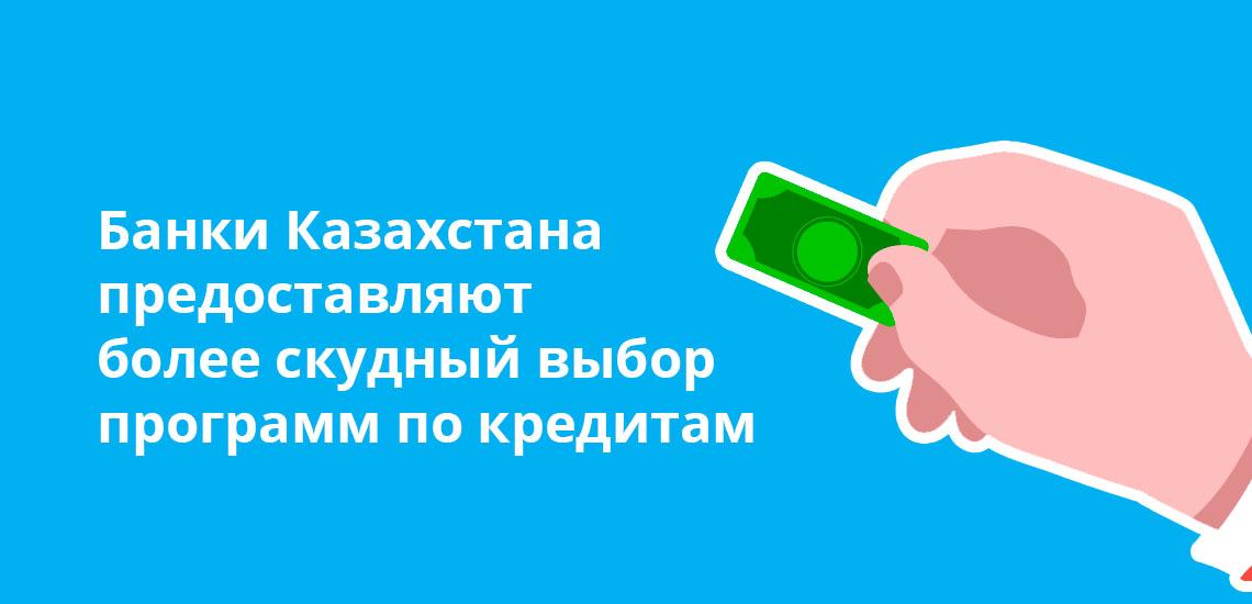 Банки Казахстана предоставляют более скудный выбор программ по кредитам, если сравнивать их с Россией