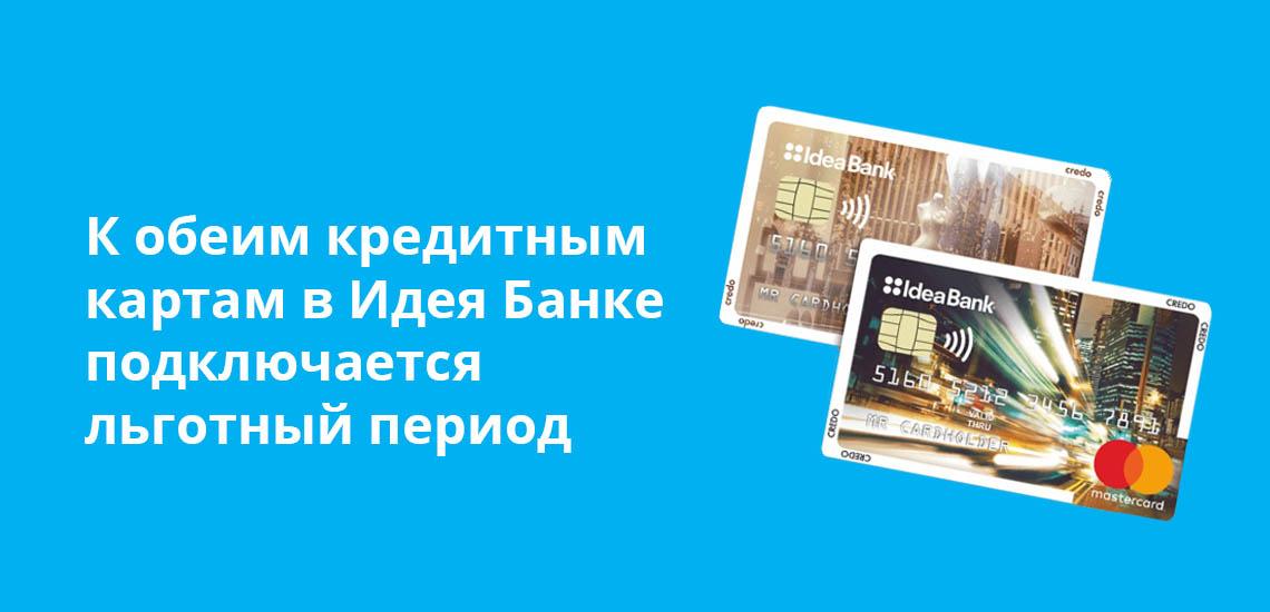 К обеим кредитным картам в Идея Банке подключается льготный период