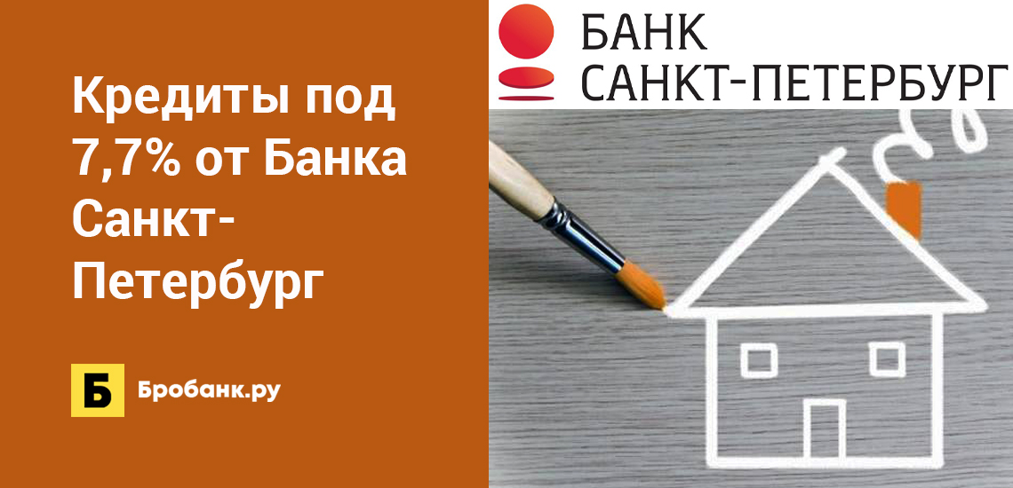 Кредиты под 7,7% от Банка Санкт-Петербург