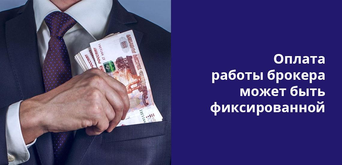 Некоторые кредитные брокеры в качестве гонорара выбирают процент от суммы сделки