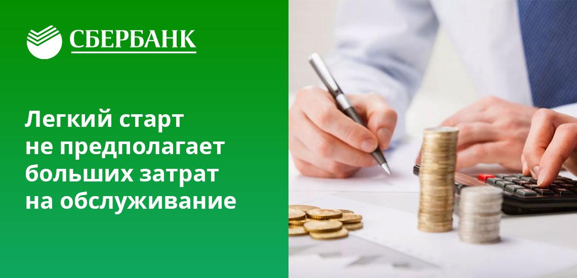 Выбирая тариф Легкий старт от Сбербанка, ИП для оформления документов приносит только личный паспорт