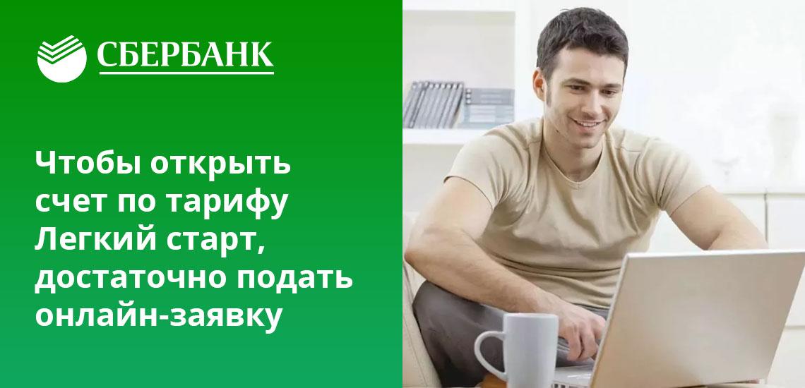 Легкий старт от Сбербанка предполагает совершение множества операций в онлайн-режиме