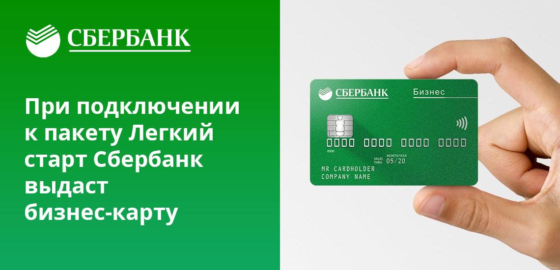 В рамках тарифа Легкий старт от Сбербанка обслуживание бизнес-карты обойдется в 250 рублей ежемесячно