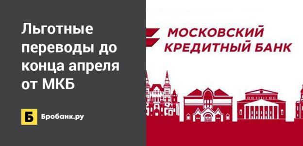 Льготные переводы до конца апреля от МКБ