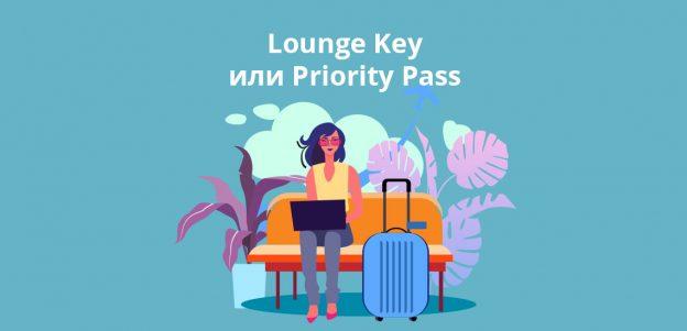 Lounge Key или Priority Pass