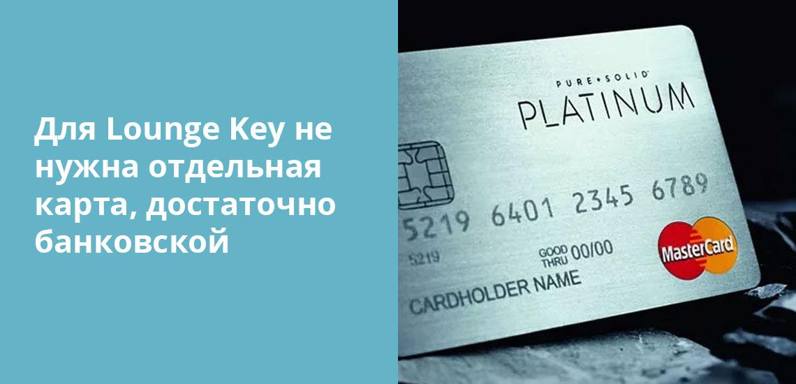 Потеря карты Lounge Key блокирует владельцу доступ к услугам