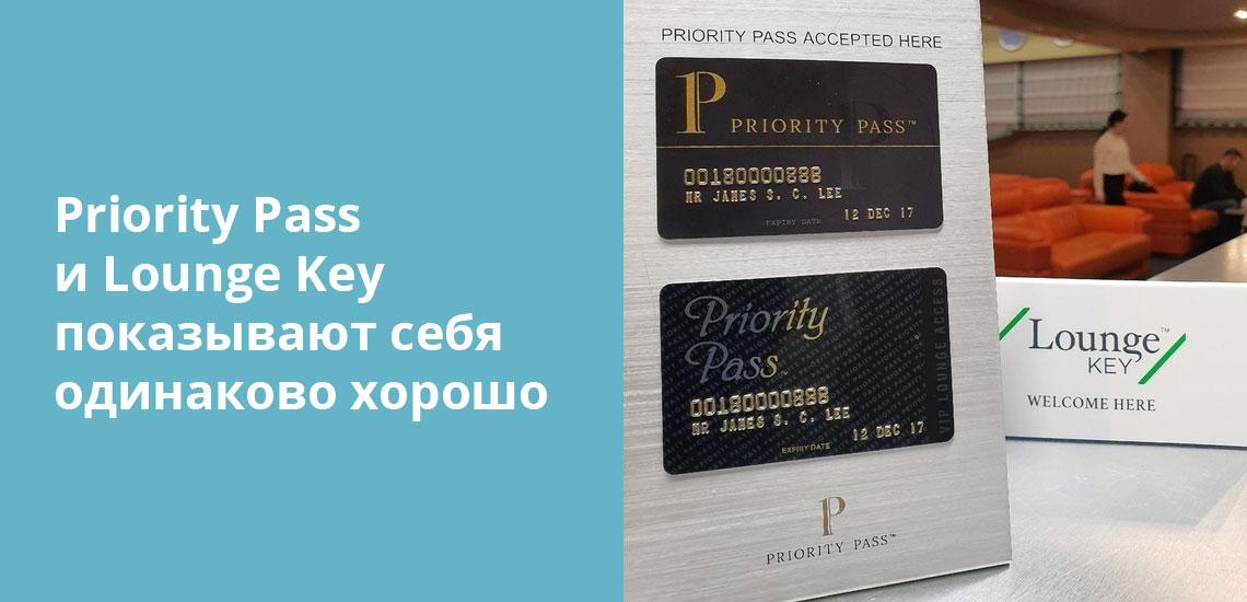 На данный момент банки предлагают клиентам Lounge Key и Priority Pass как равнозначные продукты