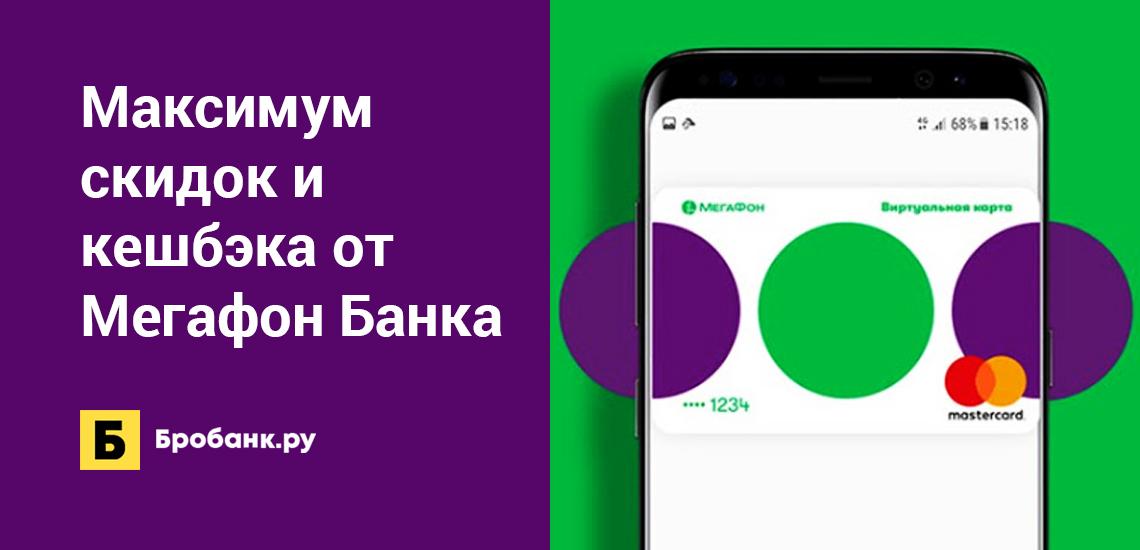 Максимум скидок и кешбэка от Мегафон Банка