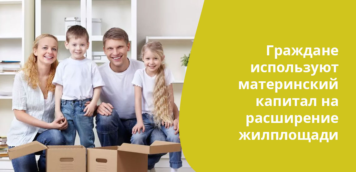 Практика показывает, что материнский капитал достаточно часто используется для улучшения жилищных условий семьи